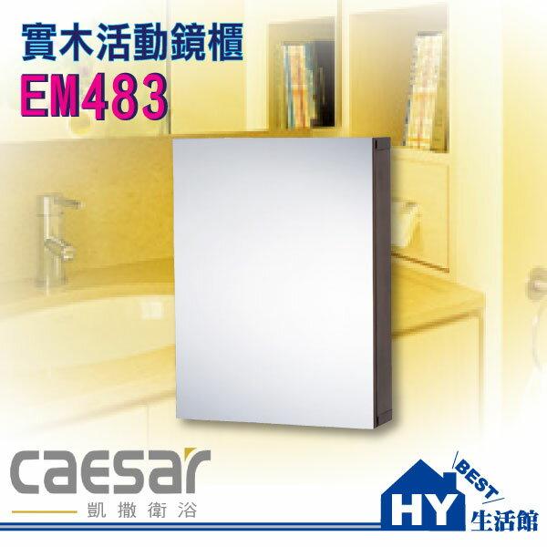 Caesar 凱撒精品衛浴 EM483 實木活動鏡櫃 [區域限制]