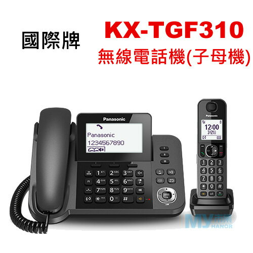 國際牌Panasonic KX-TGF310 無線電話機(子母機)