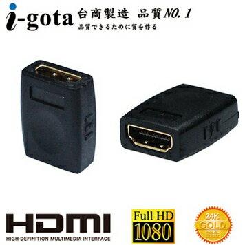i~gota 愛購它 HDMI ^(母^)~^(母^) 180° 轉接器^(AHDMISS