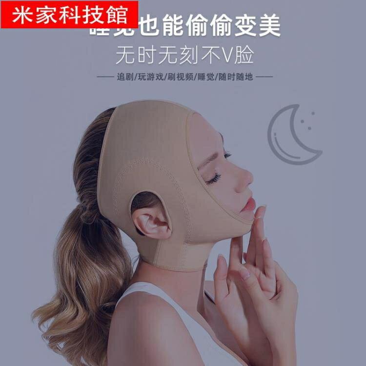 瘦臉面罩 瘦臉神器繃帶提拉雙下巴面部下垂小V臉面膜美容儀面罩-免運-【(買一發三--新年好物)】