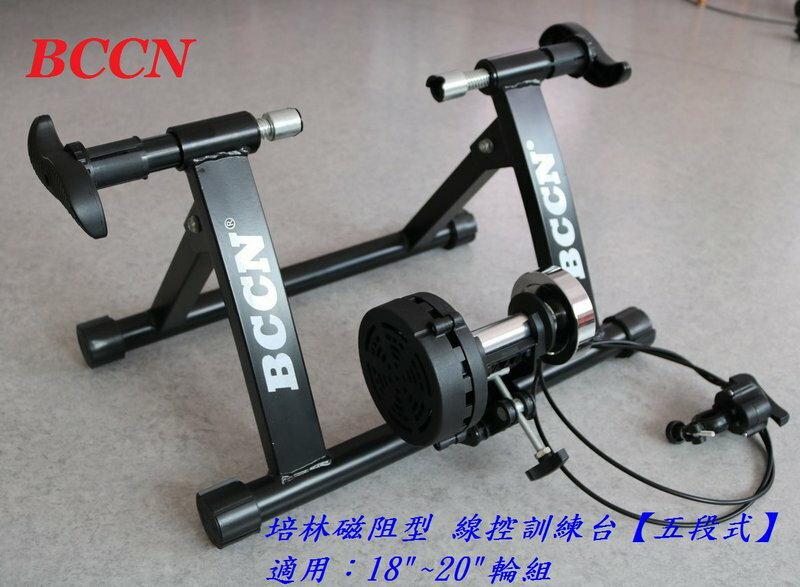 《意生》BCCN 18~20吋自行車五段線控培林磁阻型訓練台 騎行台 腳踏車架練習台 小折、折疊車、小徑車可用