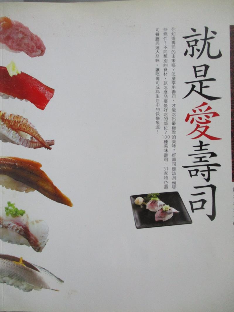 ~書寶 書T7/餐飲_ZHV~就是愛壽司_臉譜編輯室