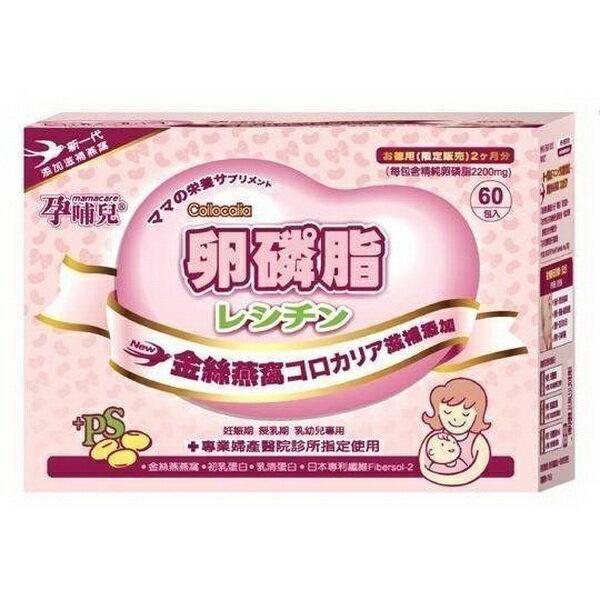 【孕哺兒】 卵磷脂燕窩 粉狀-60包x4克