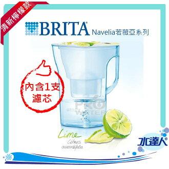 德國BRITA Navelia若薇亞2.3L濾水壺【內含一支濾芯】- 檸檬款★再享免運費送到家