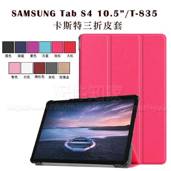 【卡斯特】SamsungGalaxyTabS410.5吋SM-T830T835磁吸上蓋三折側掀皮套書本式翻頁硬殼超薄保護套-ZW