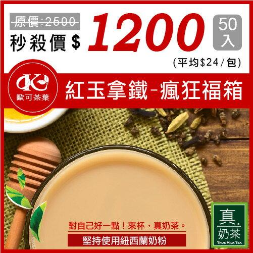 歐可茶葉 真奶茶 紅玉拿鐵瘋狂福箱(50包 / 箱)★ - 限時優惠好康折扣