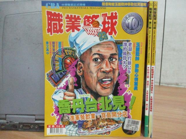 【書寶二手書T1/雜誌期刊_YAX】職業籃球_10+11+13期_共3本合售_喬丹台北見等
