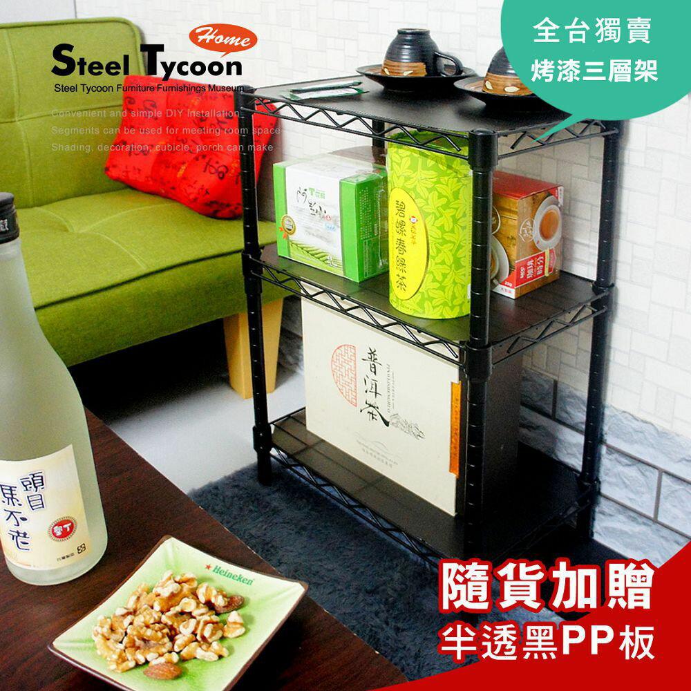 【鋼鐵力士】台灣製造 40x25x60CM 三層收納層架