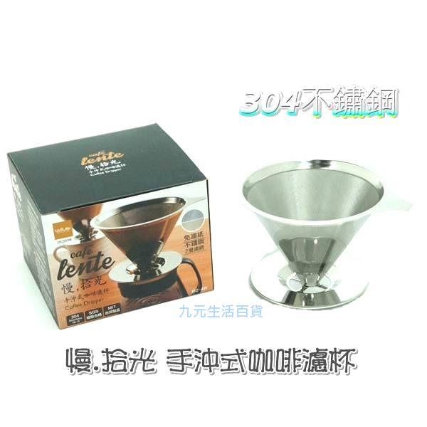 【九元生活百貨】慢.拾光 手沖式咖啡濾杯 #304不鏽鋼