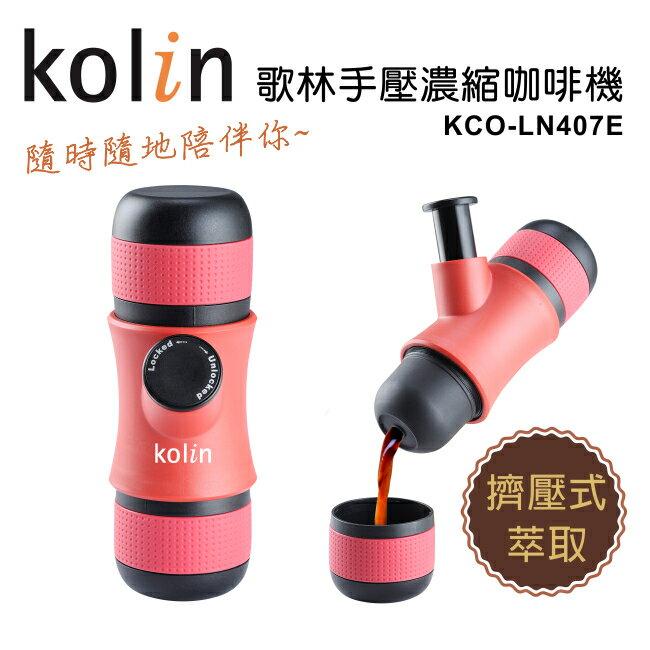 【歌林】便攜式手壓濃縮咖啡機/戶外/登山KCO-LN407E 保固免運-隆美家電