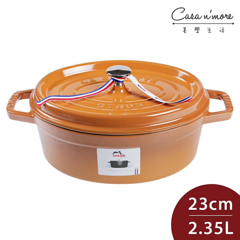 【法國Staub】橢圓形琺瑯鑄鐵鍋 湯鍋 燉鍋 炒鍋 23cm 2.35L 芥末黃 法國製