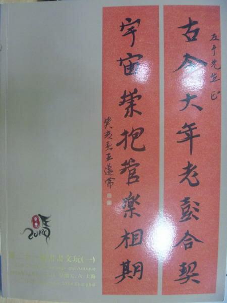 ~書寶 書T6/收藏_XCN~上海馳翰第21屆書畫文玩拍賣會_書畫文玩 一 _2014