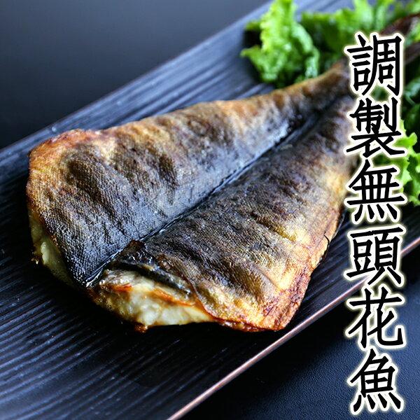 ㊣盅龐水產 ~調製無頭花魚~ 225g±10%  隻 零 110  隻 ~ 超Q彈花魚