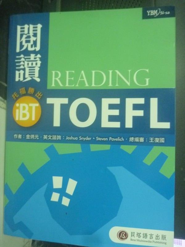 【書寶二手書T7/語言學習_ZGI】iBT托福.閱讀勝出_金炳元