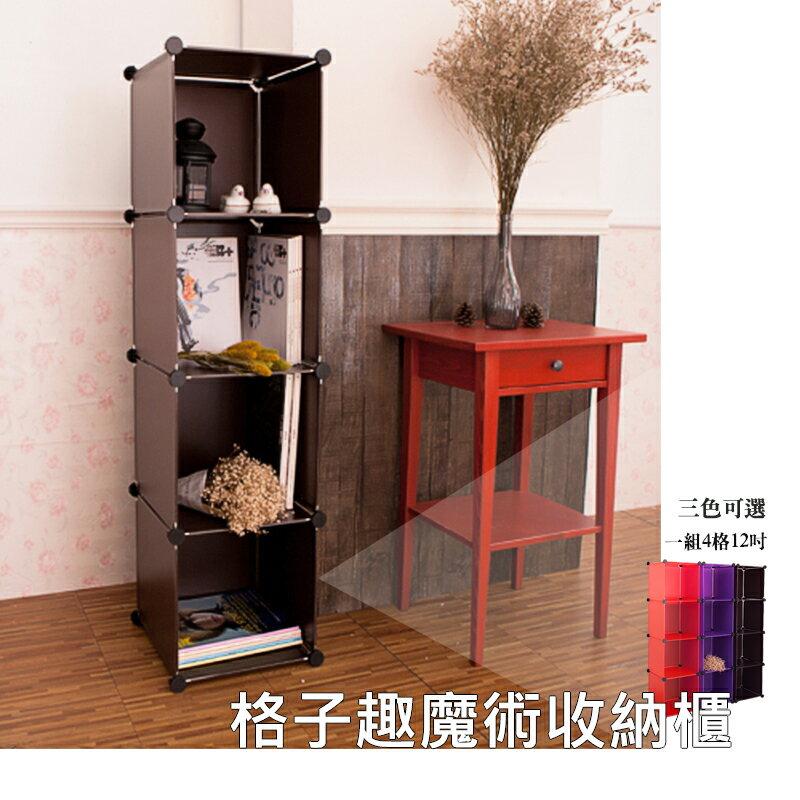 【 dayneeds 】【免運費】 格子趣魔術收納櫃 咖啡色(4格12吋)/置物櫃/組合櫃/書櫃/鞋櫃/展示櫃