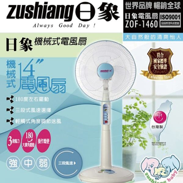 Zushiang 日象 ZOF-1460 14吋立扇 電風扇 台灣製 ※全新原廠公司貨