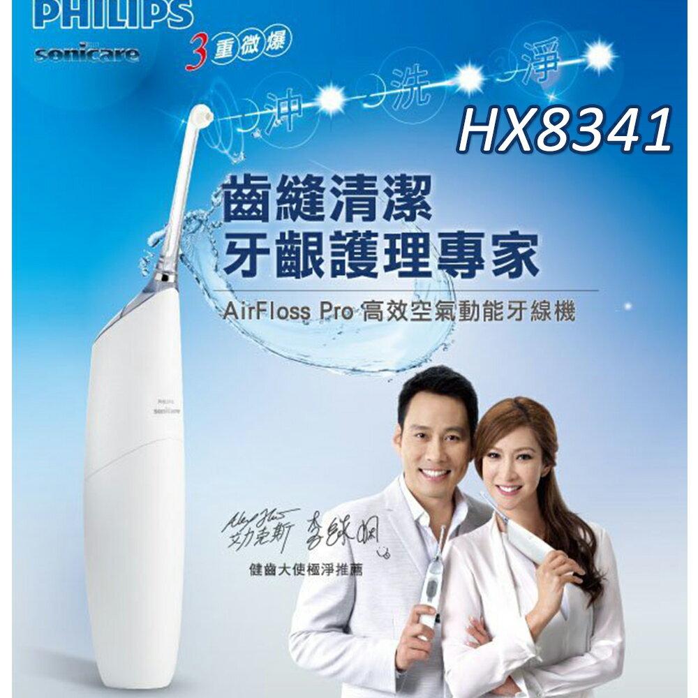 牙醫專用贈品出清,只有2支【001002-01】飛利浦 高效空氣動能牙線機HX8341;牙線機/電動牙刷