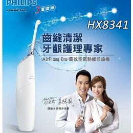 牙醫專用贈品 只有 飛利浦 高效空氣動能牙線 HX8341 電動牙刷