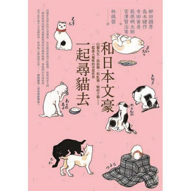 和日本文豪一起尋貓去:山貓先生、流浪貓、彩虹貓、賊痞子貓……一起進入貓咪的奇想世界 1
