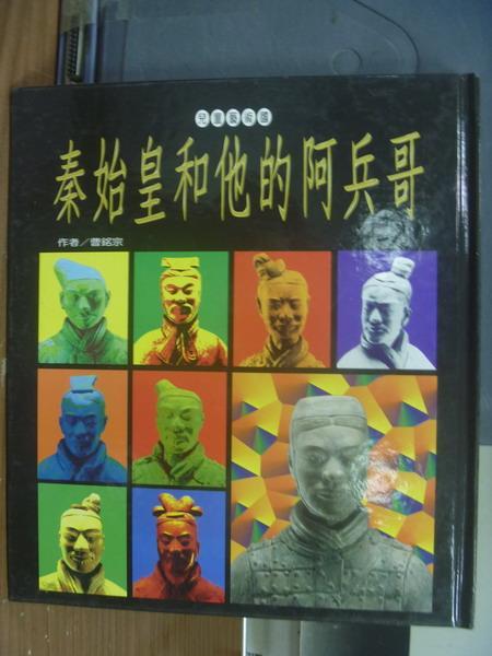 【書寶二手書T3/歷史_QAC】秦始皇和他的阿兵哥_曹銘宗