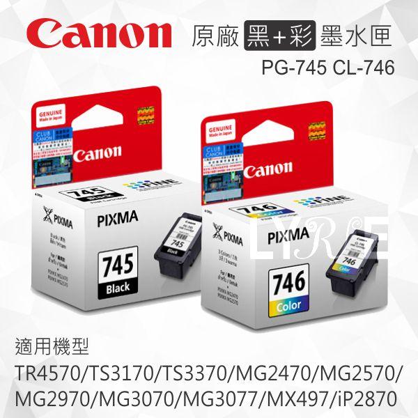 【黑+彩】CANON PG-745 CL-746 原廠墨水匣 適用 TR4570/TS3170/TS3370/MG2470/MG2570/MG2970/MG3070/MG3077/MX497/iP2870