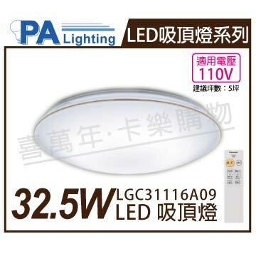Panasonic國際牌 LGC31116A09 LED 32.5W 110V 金色線邊 調光調色 遙控吸頂燈 _ PA430058