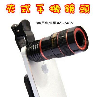 夾式手機鏡頭-8倍長焦高清攝影旅遊拍照2色(顏色隨機)73pp132【獨家進口】【米蘭精品】
