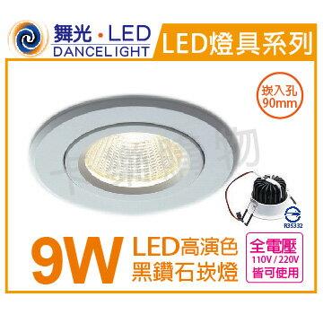 舞光LED9W4000K自然光30度全電壓高演色7cm黑鑽石崁燈_WF430701