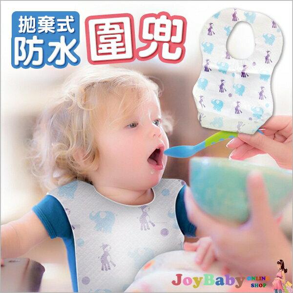 一包10入拋棄式圍兜升級三層防水一次性口水巾JoyBaby