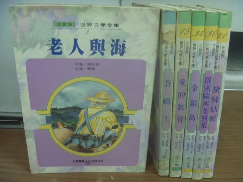 【書寶二手書T2/兒童文學_OQF】老人與海_蒼蠅王_愛的教育_金銀島等_共6本合售