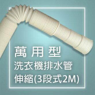 WMD-2004A萬用型洗衣機排水管-伸縮(3段式2M)