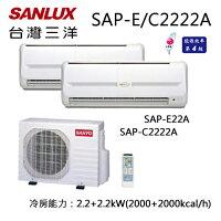夏日涼一夏推薦SANLUX SAP-E/C2222A 三洋 (2000kcal + 2000kcal )分離式一對二定頻冷氣機【公司貨】