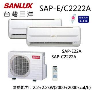 SANLUX SAP-E/C2222A 三洋 (2000kcal + 2000kcal )分離式一對二定頻冷氣機【公司貨】