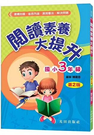 閱讀素養大提升(國小3年級)第2版 - 限時優惠好康折扣