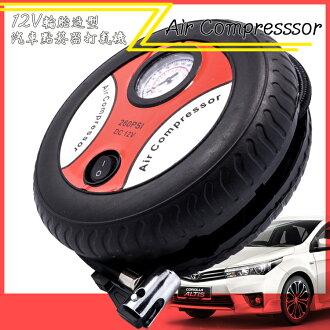 精品系列 12V輪胎造型汽車點煙器打氣機/自行車/汽車/打氣筒/多功能/電動充氣機/輪胎打氣/小巧便攜/出遊必備/附3種打氣嘴
