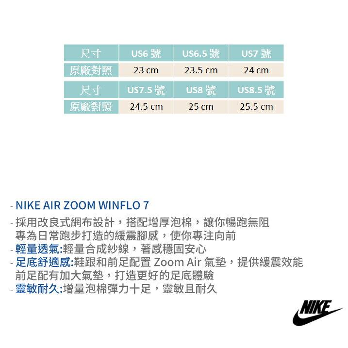 NIKE慢跑鞋 女鞋 ZOOM WINFLO 7 氣墊鞋 運動鞋 跑步鞋 路跑 Q7071#白粉◆OSOME奧森鞋業