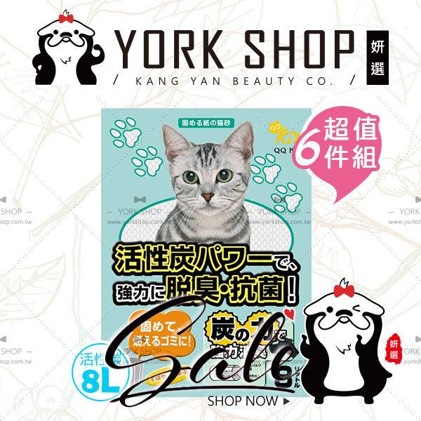 姍伶:『超值6件組』QQKIT日本環保紙貓砂活性碳8LX6包❤️姍伶