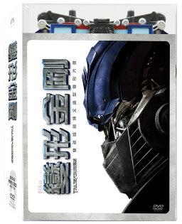變形金剛限量造型變形盒(雙碟)DVD