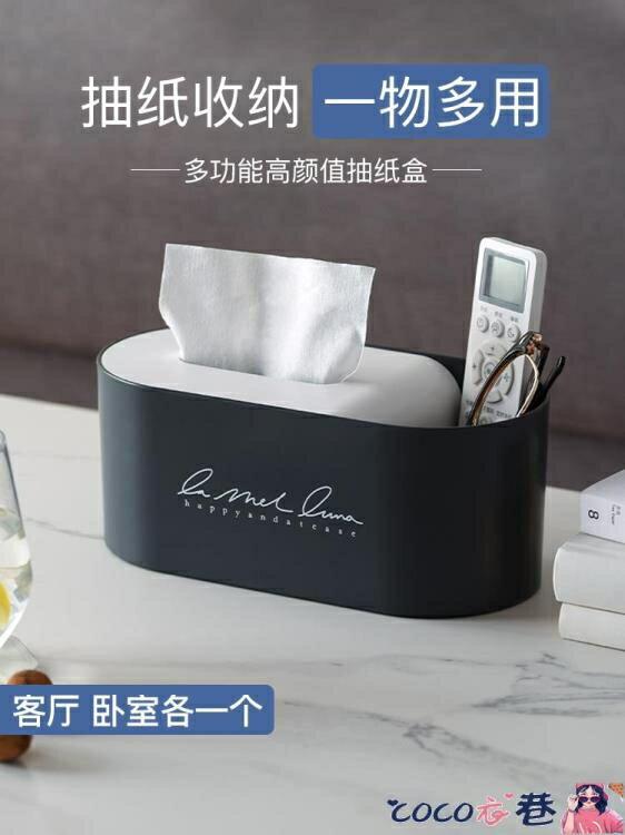紙巾盒 紙巾盒家用客廳創意可愛輕奢遙控器多功能收納北歐簡約茶幾抽紙盒