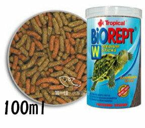 [第一佳 水族寵物] 波蘭德比克Tropical 高蛋白烏龜成長主食(促進腸道健康) [100ml]