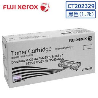 FujiXerox CT202329 原廠原裝標準容量碳粉匣 適用機型FujiXerox M225dw/M225z/M265z/P225d/P225db/P265dw