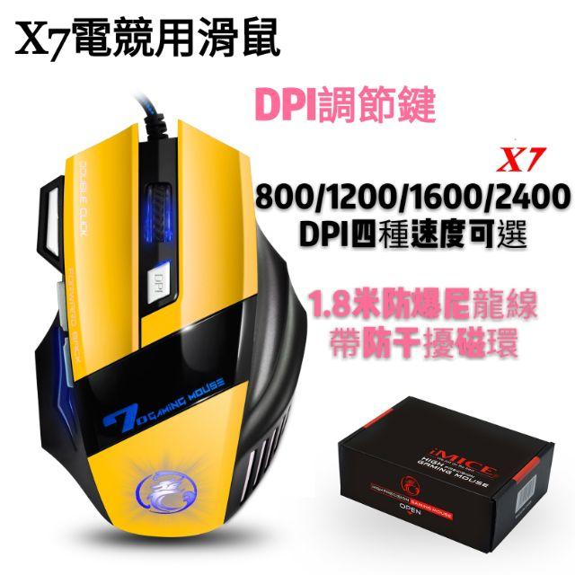 【電競滑鼠】X7電競用滑鼠 7按鍵 DPI四種速度調整