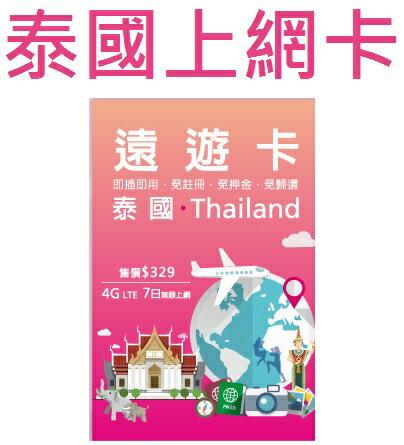【泰國上網卡】遠遊卡 新泰國 7 日無線上網吃到飽(4G LTE)(已含運)
