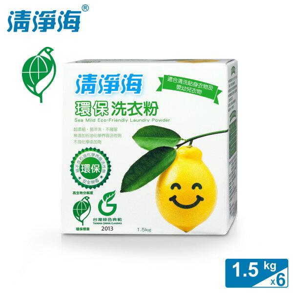 【清淨海-檸檬系列】環保洗衣粉1.5kgx6入