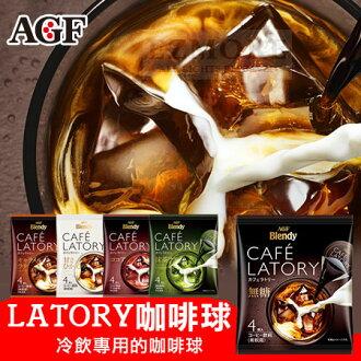 日本 AGF Blendy LATORY 咖啡球 (4入) 焦糖 可可 抹茶 咖啡 茶飲 沖泡飲品【N102217】