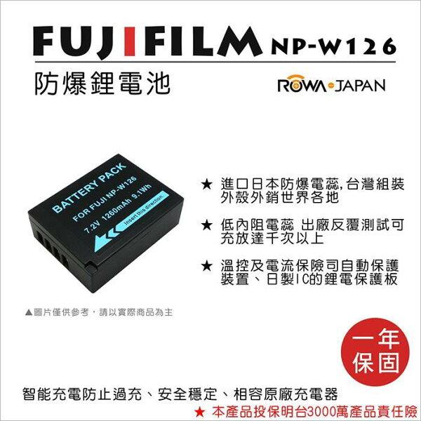 攝彩@樂華FORFujiNP-W126相機電池鋰電池防爆原廠充電器可充保固一年