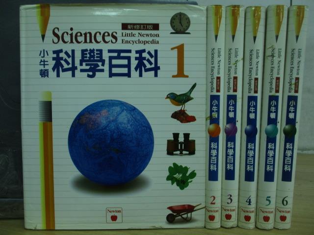 【書寶二手書T8/少年童書_RIV】小牛頓科學百科_1~6冊合售_1998年