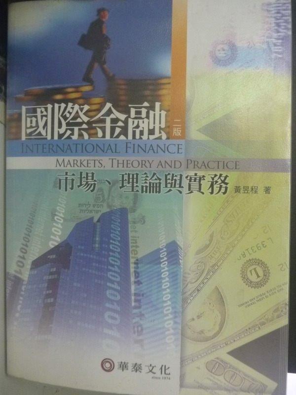 ~書寶 書T2/大學商學_QHD~國際金融:市場、理論與實務 2  e_黃昱程