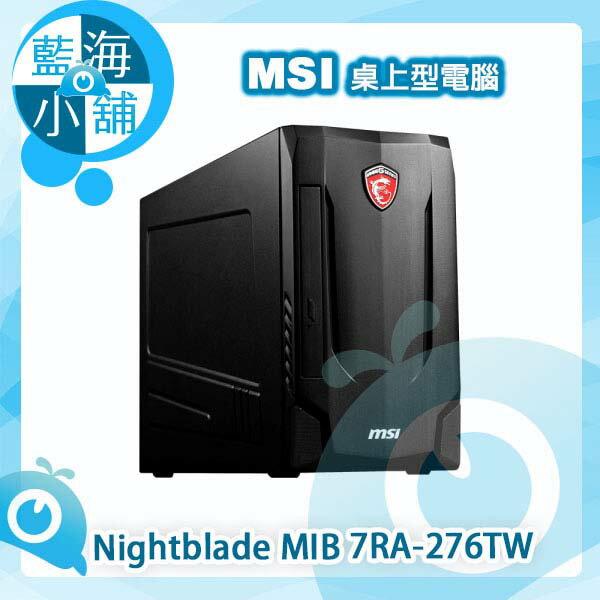 【新上市】MSI 微星 Nightblade MIB 7RA-276TW 獨顯桌上型電腦 (i5-7400||GTX1050||8G DDR4)
