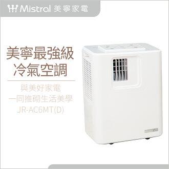 美寧最強級冷氣空調JR-AC6MT(D) 【送排風管+窗隔板】 全機保固3年,壓縮機7年
